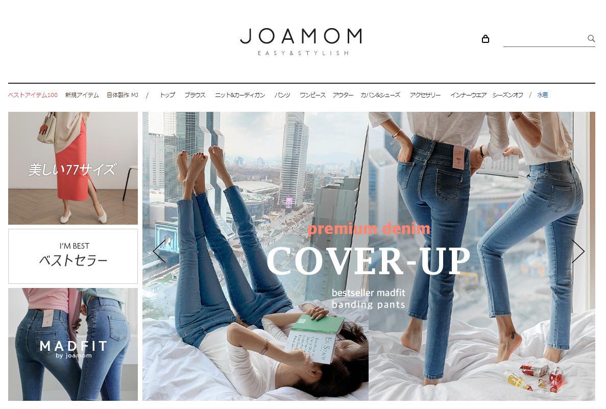 大人女子にオススメな大人かわいい洋服が揃うJOAMOMのサイトトップページのキャプチャ画像