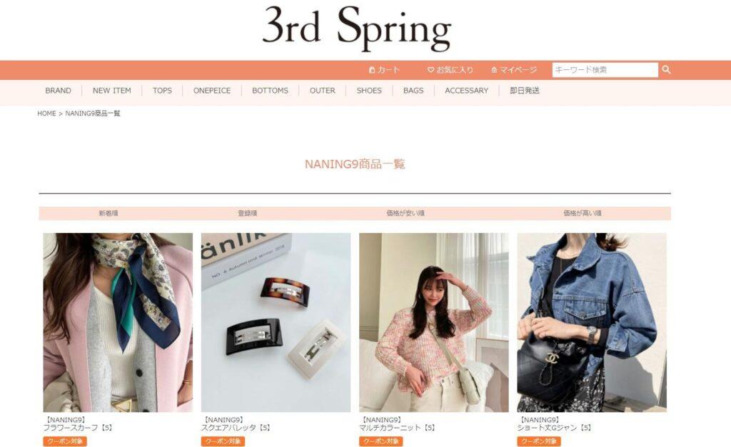 40代におすすめな韓国通販サイトNANING9が日本の通販サイト3rdSpringに出店していることを証明する画像