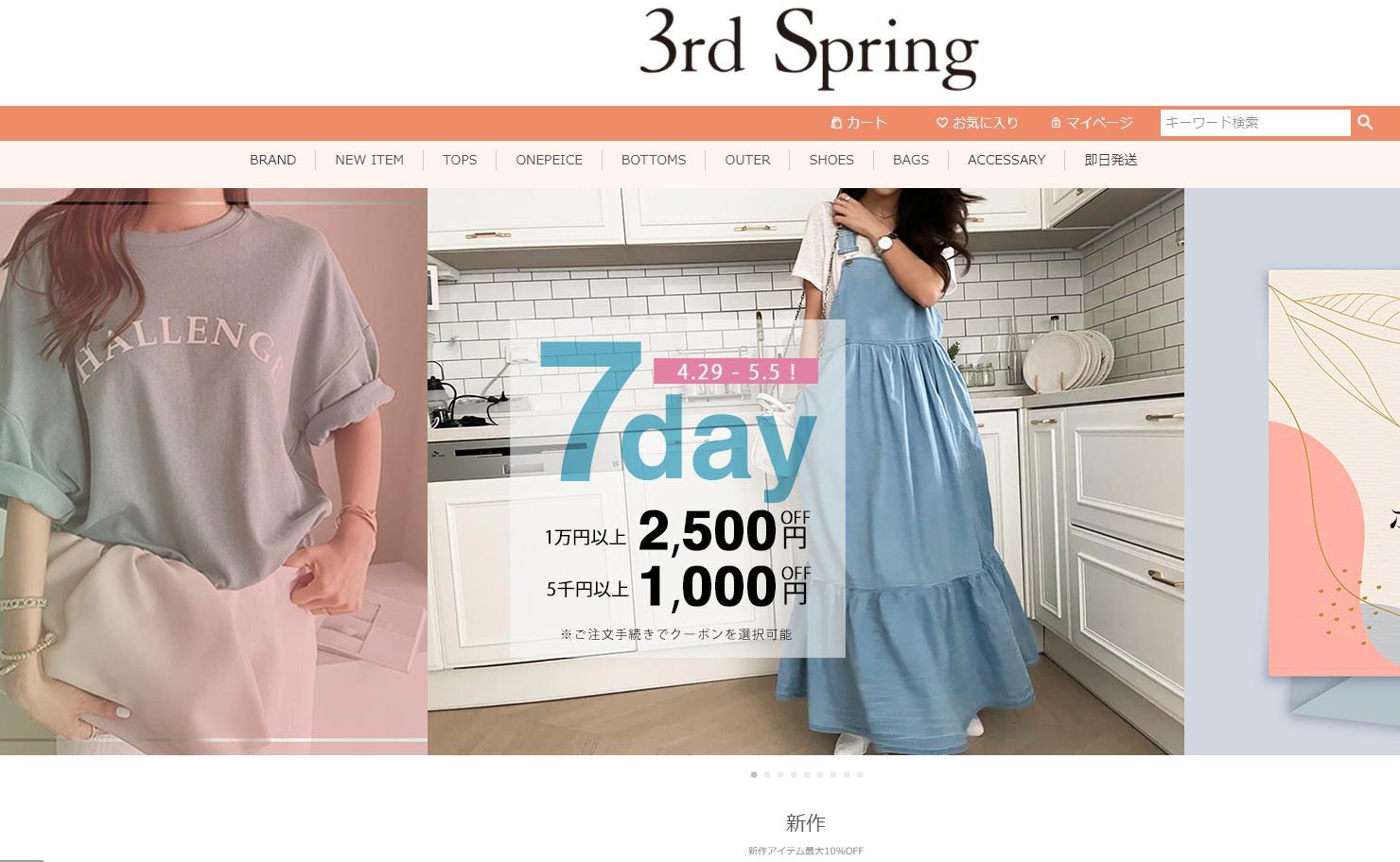 大人女子向けブランドが揃ったおすすめ通販サイト3rdSpringのサイトトップ画像
