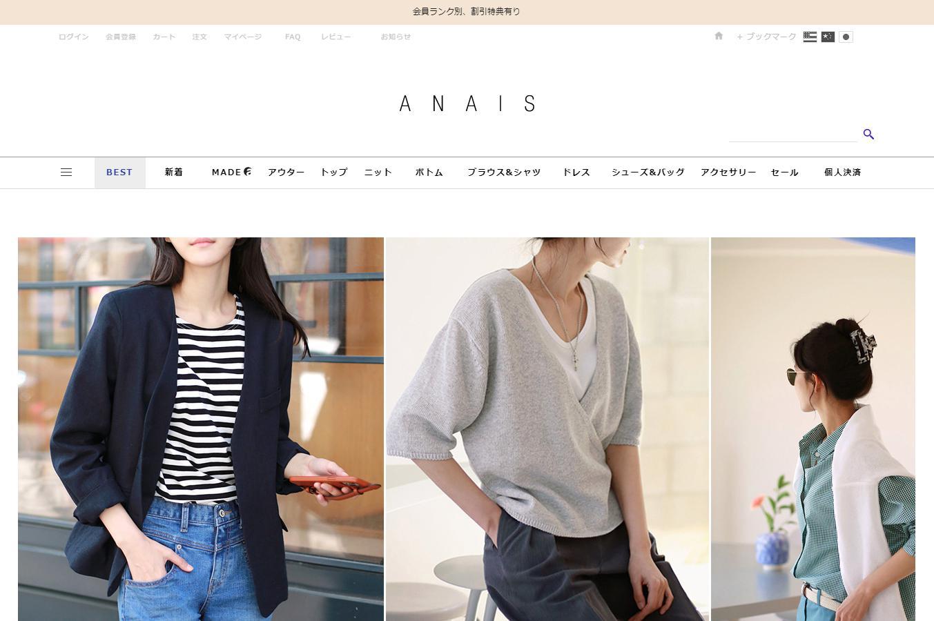 大人女性におすすめなシンプルナチュラルな韓国通販サイトANAIS公式サイトのトップページキャプチャ画像