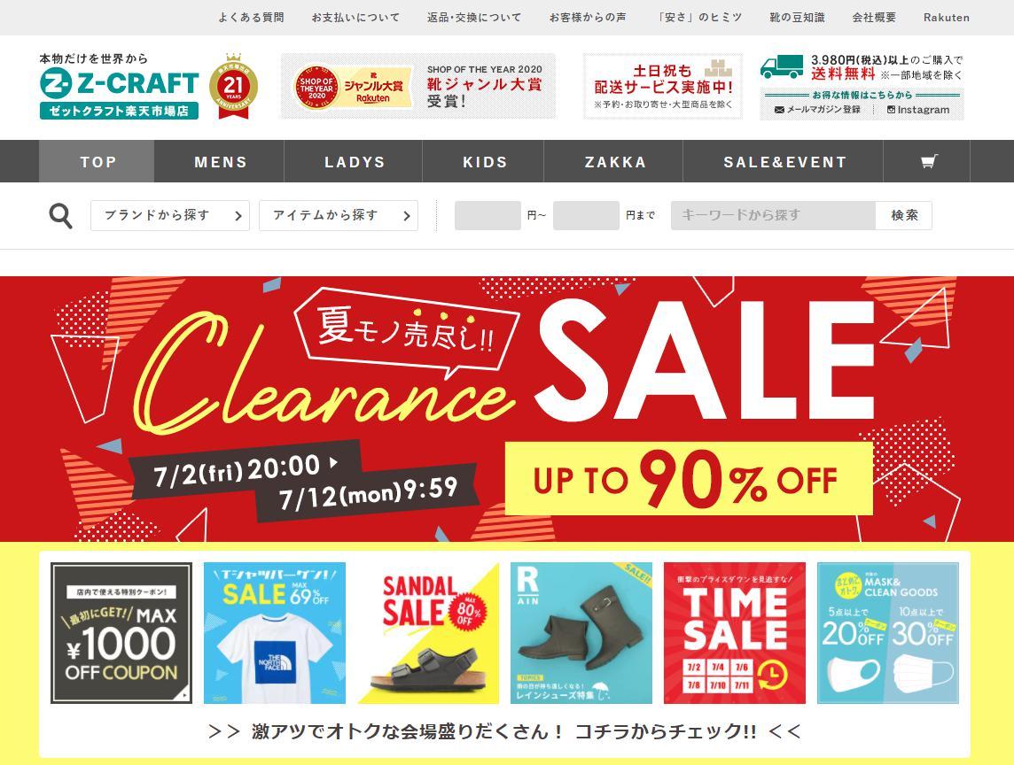 Z-CRAFT楽天市場店のトップ画像