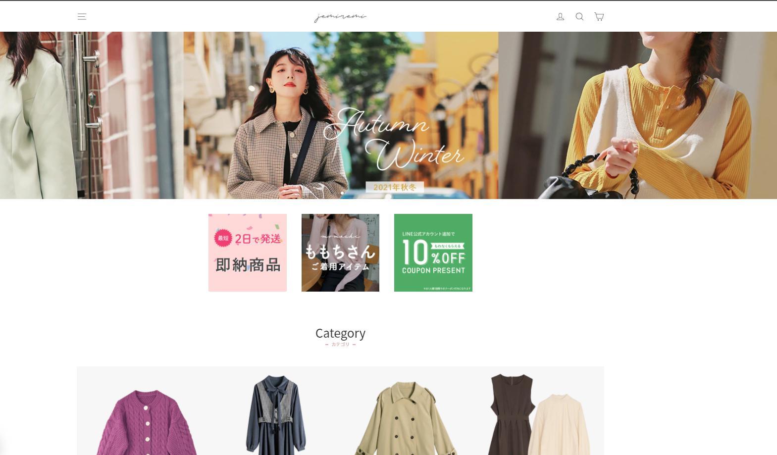 最短2日配送が早い韓国通販サイトジェミレミトップのキャプチャ画像