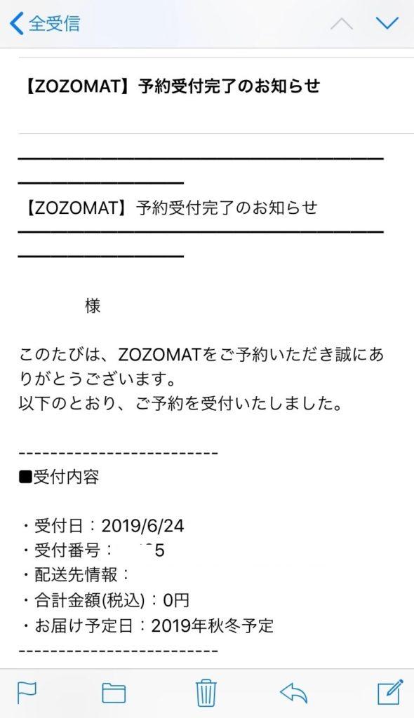ZOZOMAT予約完了時に届くメール